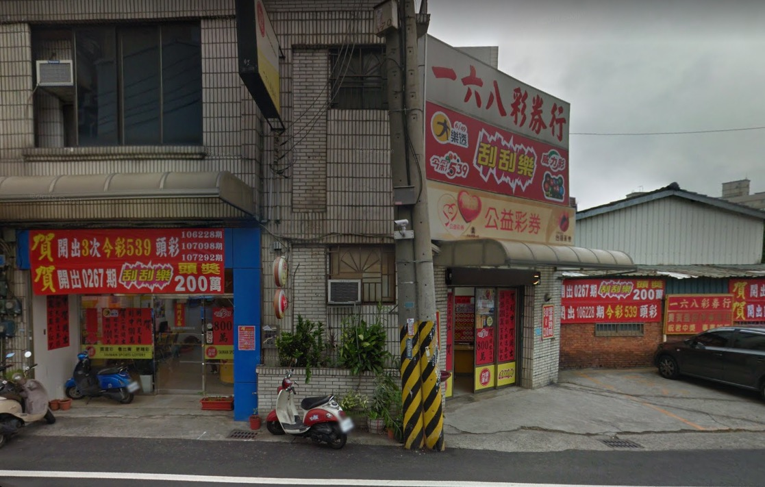 一路發彩券行》地址:新竹市東區文華里國華街2號一樓