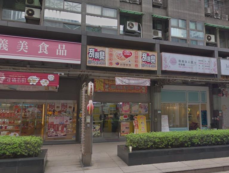 九億彩券行》地址:台北市南港區興華路68號