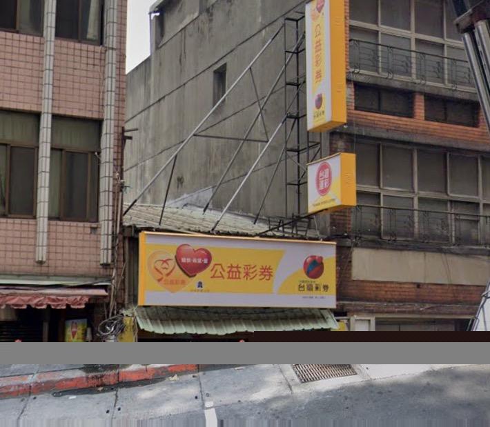 功頂彩券行》地址:台北市中正區南海路10號