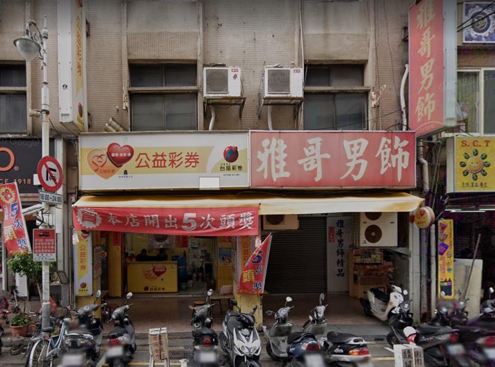 召財利彩券行》地址:台北市萬華區廣州街189號