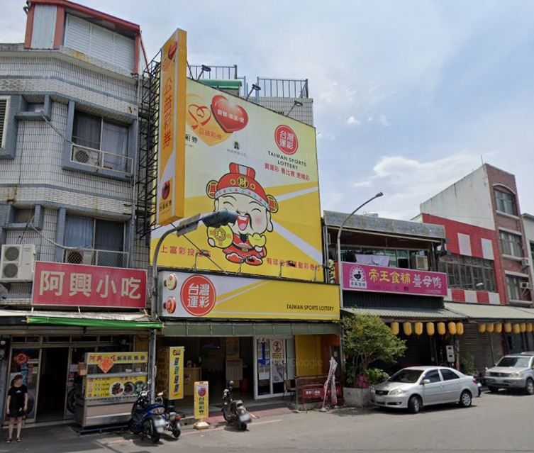 上富彩投注站》地址:台東縣台東市民生里更生路148巷3號1樓