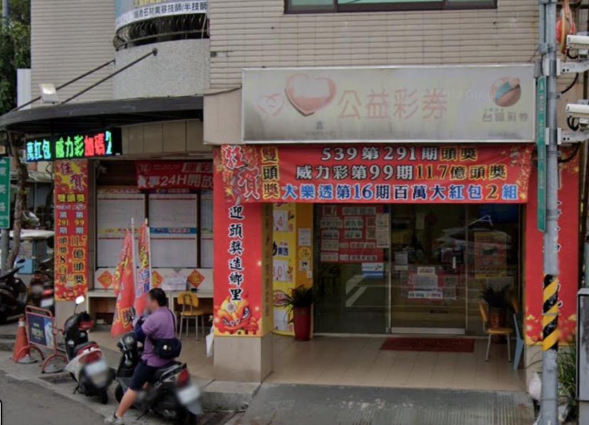 天降財彩券行》地址:台中市東區振興路407號1樓