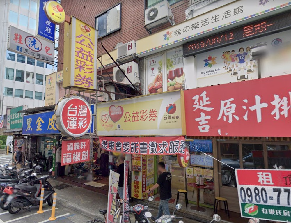 尚讚彩券行》地址:台北市大安區延吉街153-1號