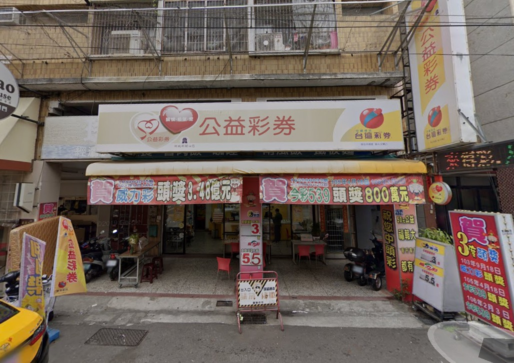 得彩彩券行》地址:台中市北屯區水湳里大連路一段179號1樓