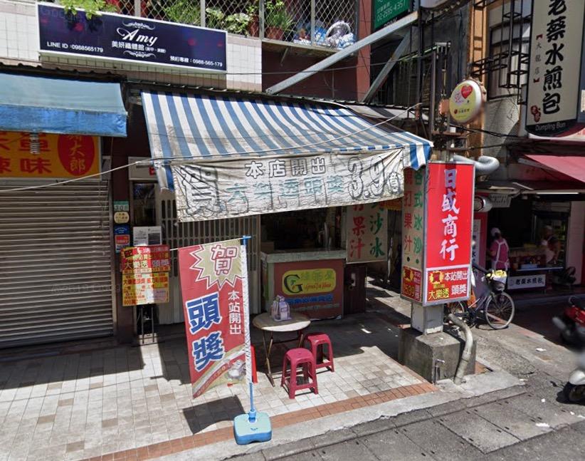 日盛商行》地址:台北市大同區大龍街308號