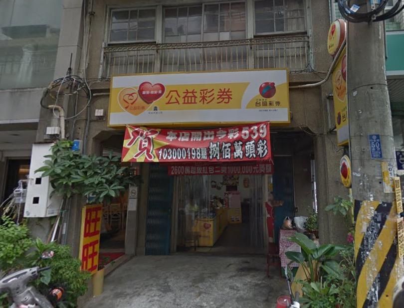 旺旺投注站》地址:新竹縣竹東鎮榮樂里大同路50號1樓