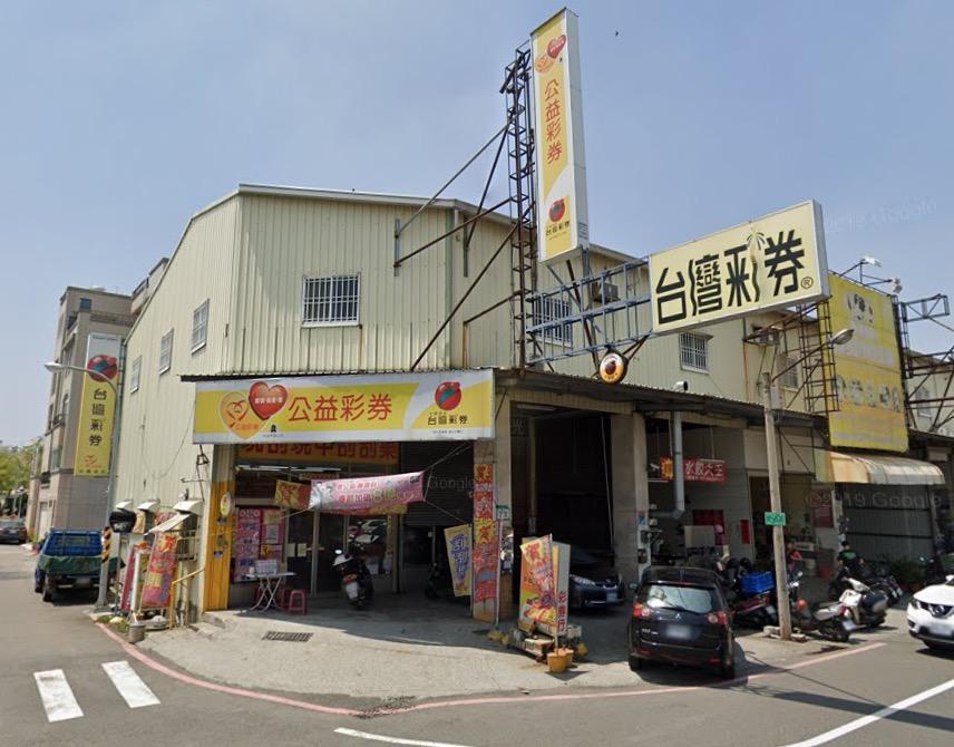 旺財神彩券行》地址:台南市安南區安和路二段77號1樓