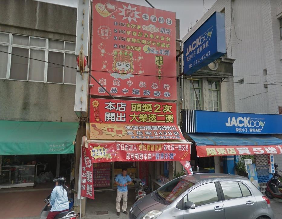 豪億中彩券行》地址:台南市麻豆區保安里興國路5號