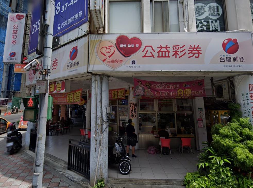 金得億彩券行》地址:台北市大同區寧夏路139號