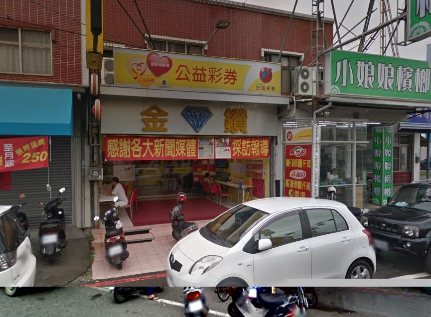 金鑽彩券行》地址:台南市永康區永大路二段901號1樓