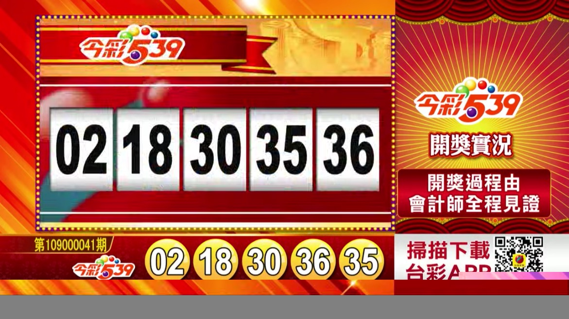 今彩539中獎號碼》第109000041期 民國109年2月17日