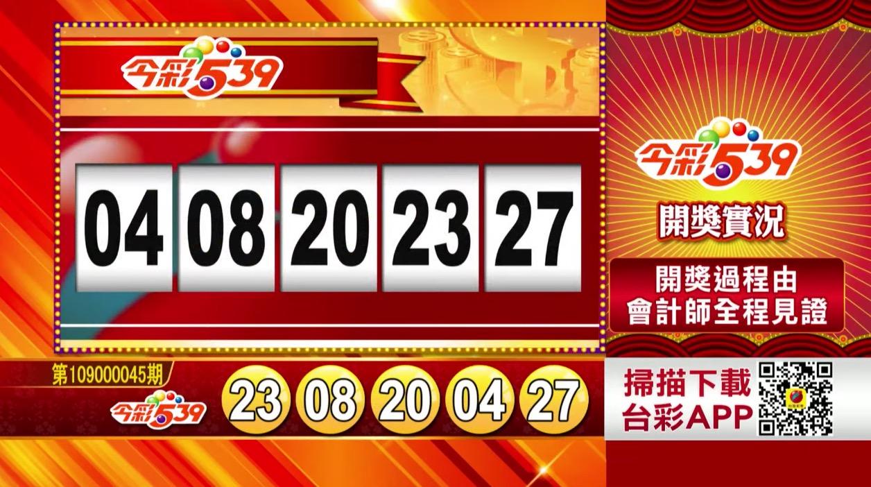 今彩539中獎號碼》第109000045期 民國109年2月21日