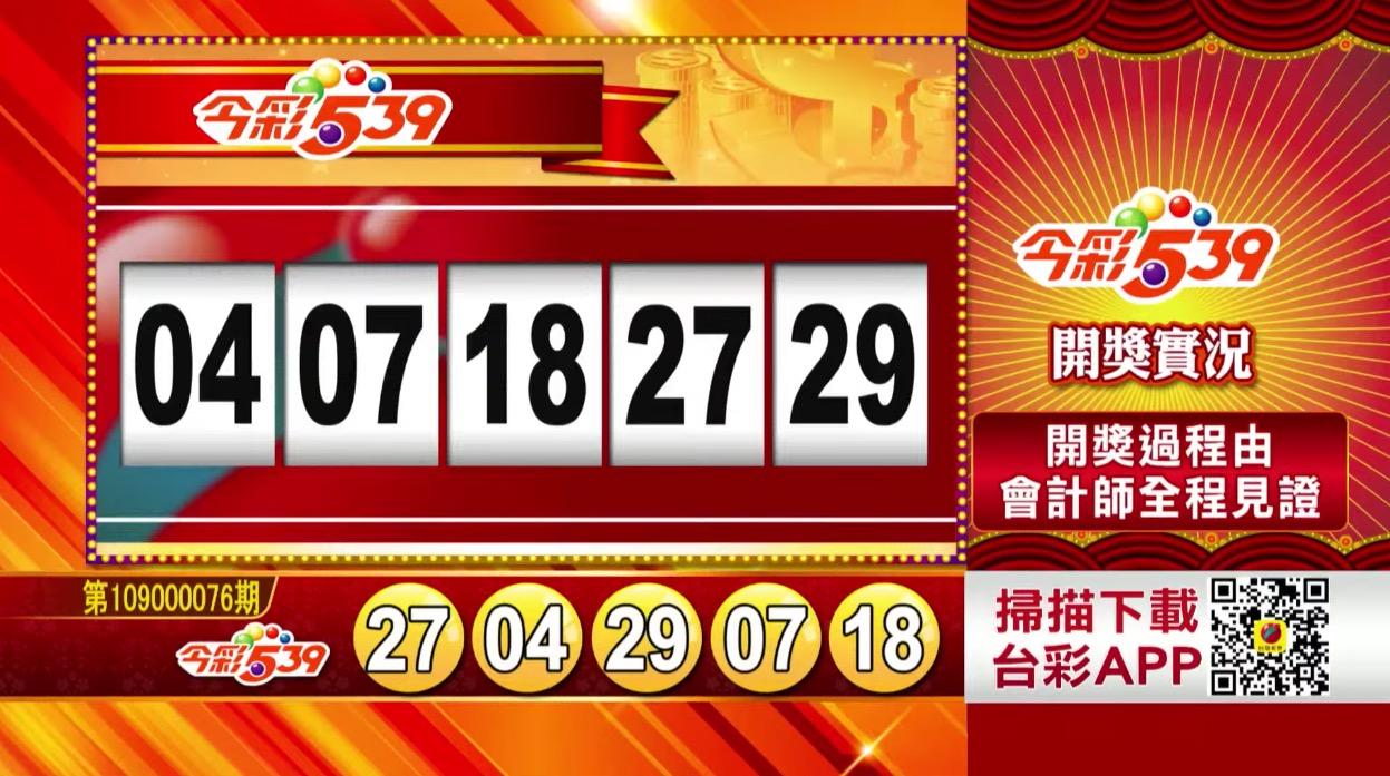 今彩539中獎號碼》第109000076期 民國109年3月28日
