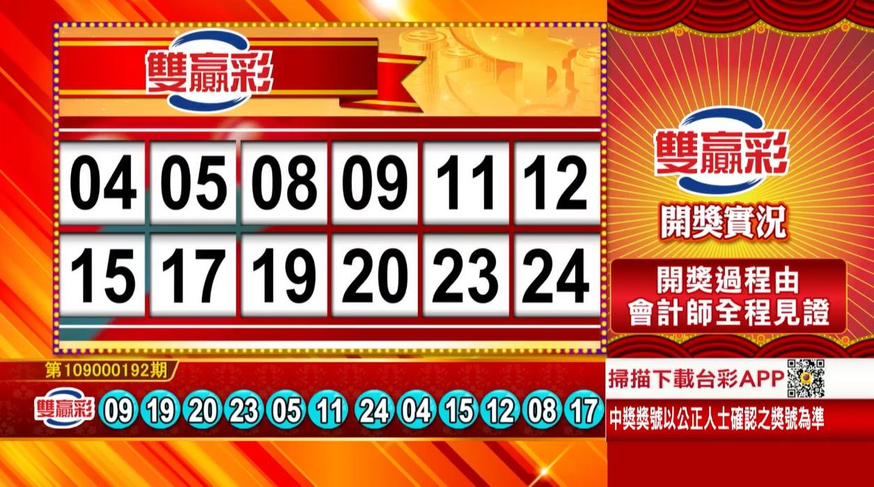 雙贏彩中獎號碼》第109000192期 民國109年8月11日 《#雙贏彩 #樂透彩開獎號碼》